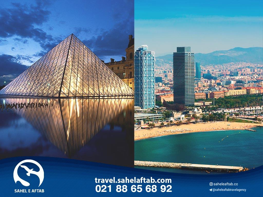 اسپانیا - فرانسه ( 9 روزه -4شب بارسلون + 4 شب پاریس