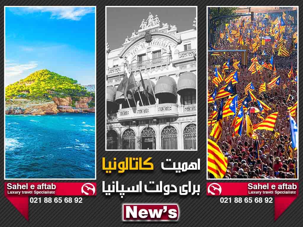 اهمیت کاتالونیا