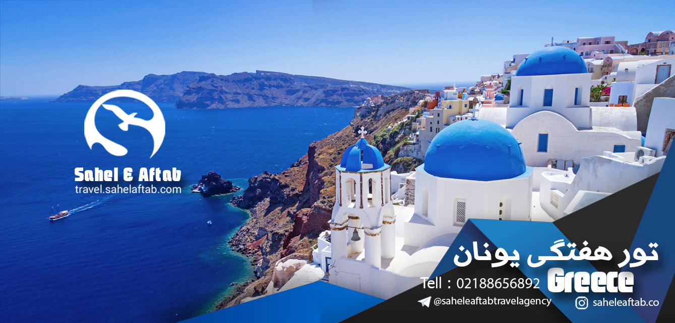 یونان-1