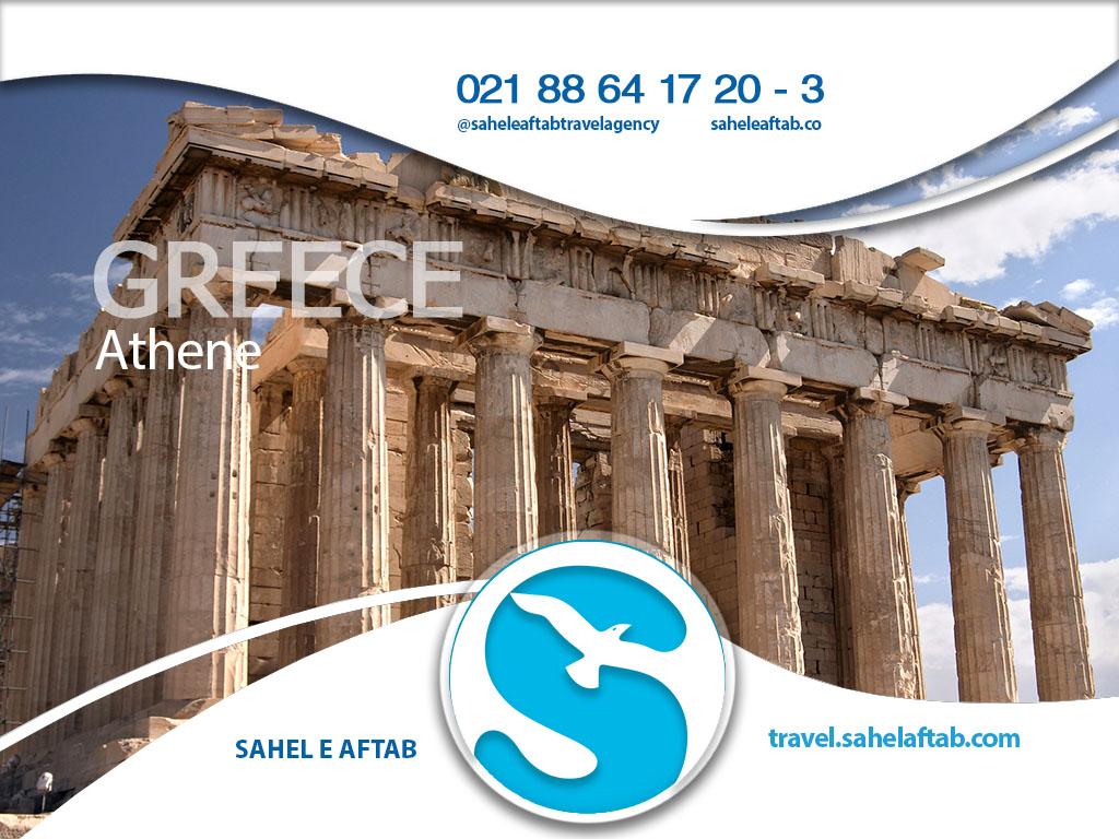 متن یونان