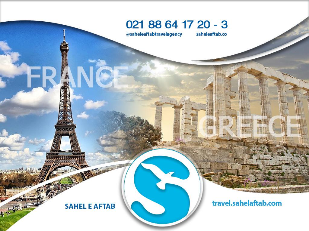 پاریس-متن یونان