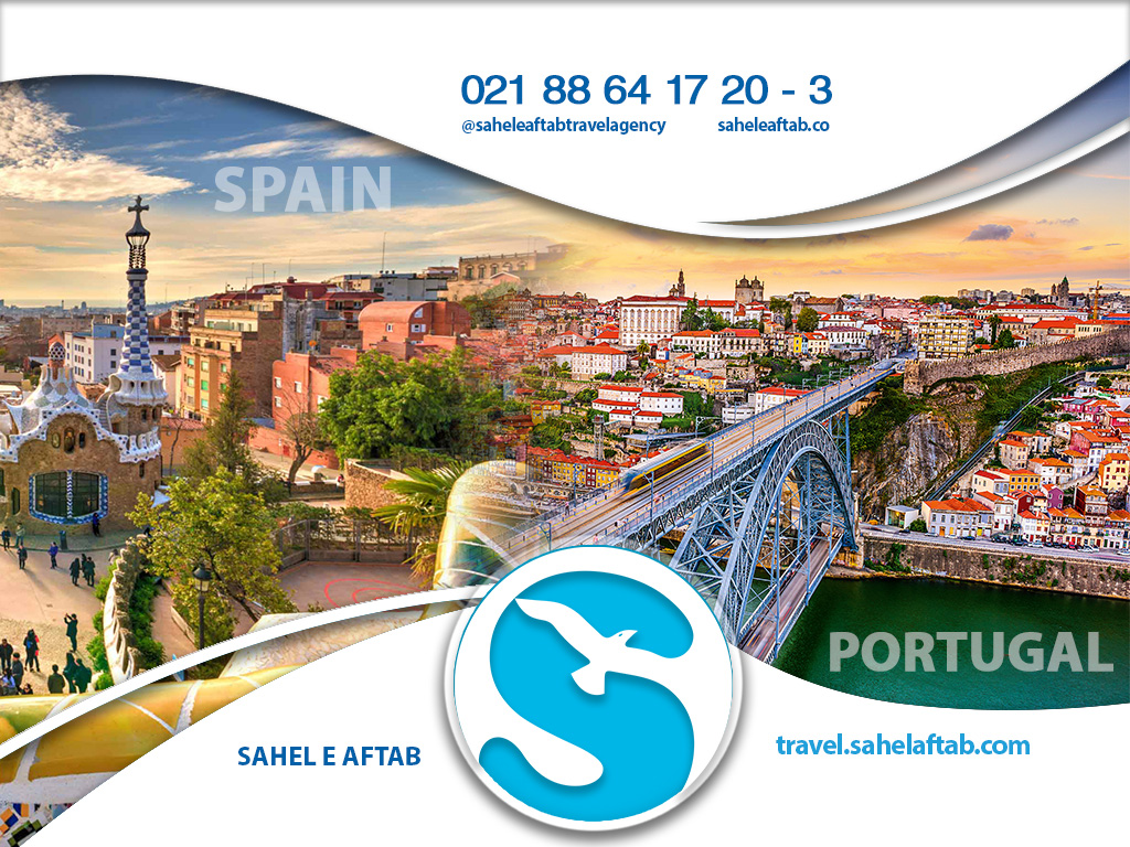 -پرتغال -متن اسپانیا
