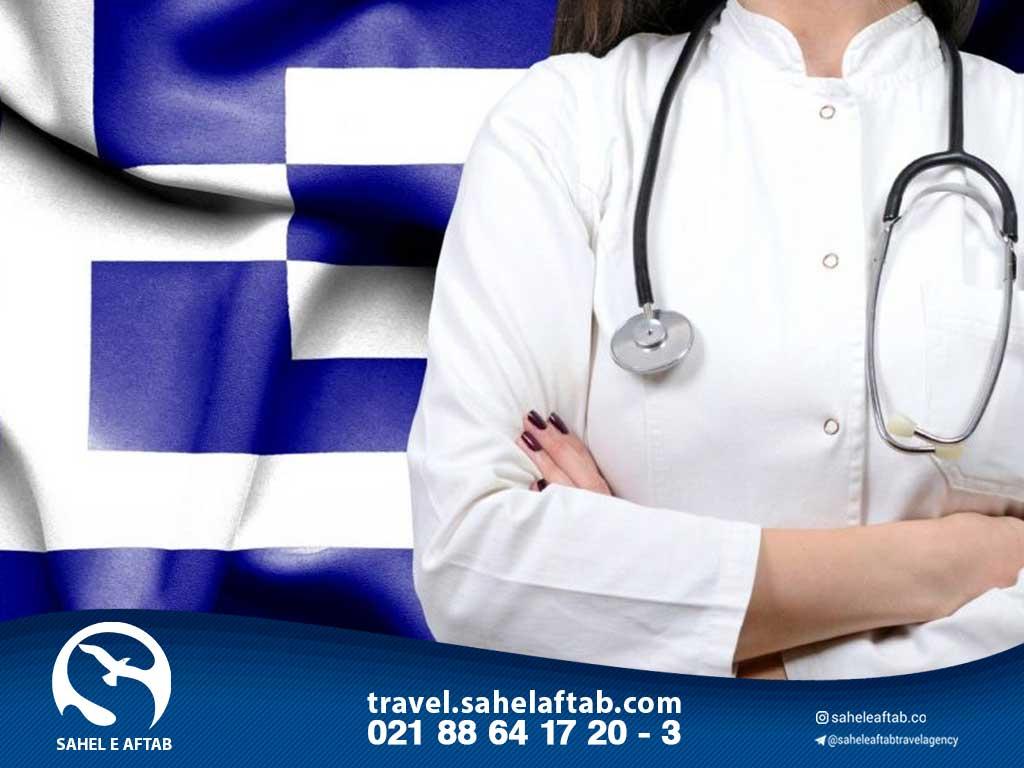 پزشک در یونان