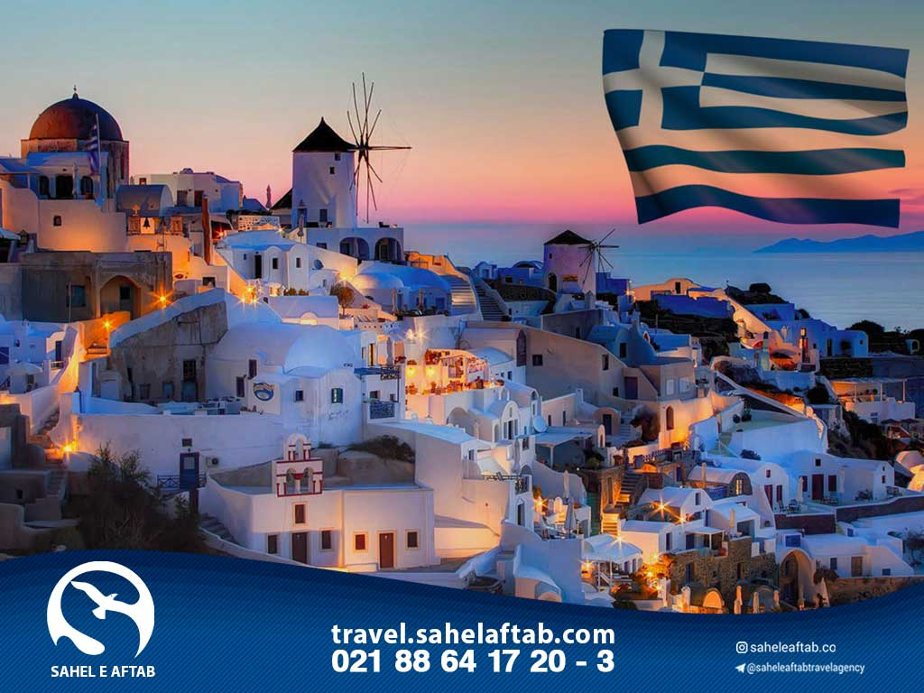 دریافت تمکن مالی در یونان