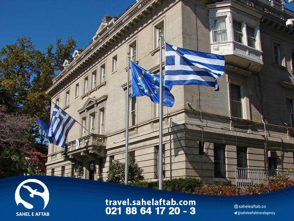 اقدامات سفارت یونان برای اقامت تمکن مالی یونان